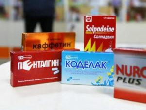некоторые аптечные наркотикосодержащие препараты фото.